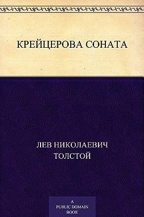 Крейцерова соната (Russian Edition)