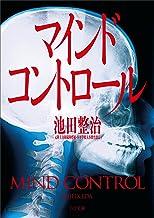 表紙: マインドコントロール (TO文庫) | 池田整治