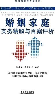婚姻家庭实务精解与百案评析(第二版) (实务精解与百案评析丛书)