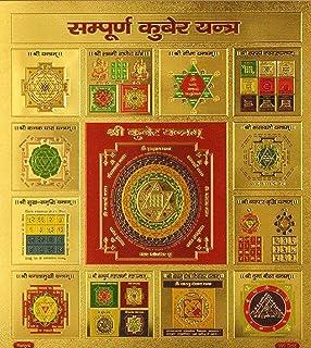 Sampurna Kuber Yantra 9X9 Inch Golden leaf sheet Hindu Amulet-Blessed & Energized Beautifully Premium Quality, Enameled Ul...