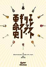 表紙: エレクトリック・ギター革命史 | ブラッド・トリンスキー
