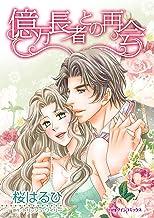 ハーレクイン因縁の恋セット 2021年 vol.2 (ハーレクインコミックス)