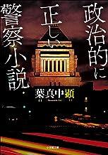 表紙: 政治的に正しい警察小説 | 葉真中顕