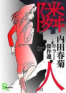 隣人 内田春菊ホラー傑作選 (文春デジタル漫画館)