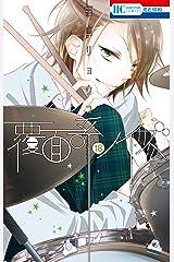 覆面系ノイズ 18 (花とゆめコミックス) Kindle版