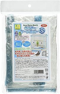 SANKO イージーホームバード用 クリアーケージカバー35