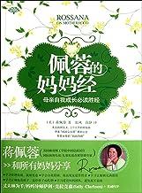 Rossana on motherhood (Chinese Edition)
