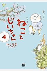 【電子限定フルカラー版】ねことじいちゃん4 (コミックエッセイ) Kindle版
