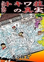 表紙: 伝説 トキワ荘の真実 | 長谷邦夫