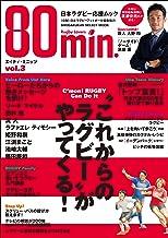 表紙: 80min.エイティ・ミニッツ 3号~日本ラグビー応援ムック~   エイティ・ミニッツ編集室