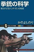 表紙: 拳銃の科学 知られざるハンド・ガンの秘密 (サイエンス・アイ新書) | かの よしのり