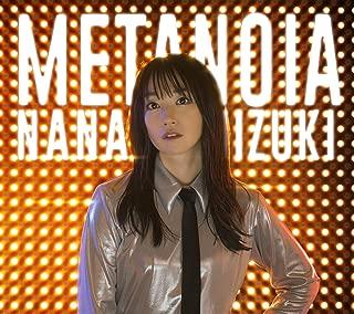 【Amazon.co.jp限定】METANOIA(「戦姫絶唱シンフォギアXV」OPテーマ)(オリジナル・デカジャケ付き)...