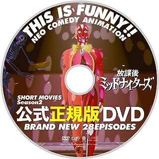 放課後ミッドナイターズショートムービーズseason2 [DVD]