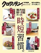 表紙: クロワッサン特別編集 料理・片づけ・掃除の時短習慣。 | マガジンハウス