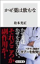 表紙: かぜ薬は飲むな (角川新書)   松本 光正