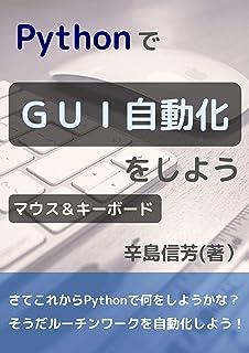 PythonでGUI自動化をしよう: マウス&キーボード
