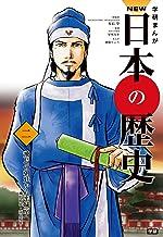 表紙: NEW日本の歴史2 飛鳥の朝廷から平城京へ | 榎本事務所