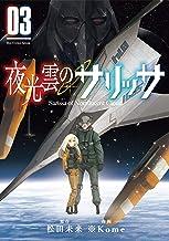 表紙: 夜光雲のサリッサ(3)【電子限定特典ペーパー付き】 (RYU COMICS) | ※Kome