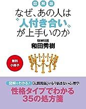 表紙: 【無料小冊子】図解版 なぜ、あの人は〝人付き合い〟が上手いのか | 和田秀樹