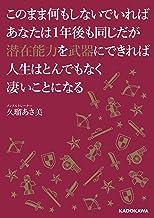 表紙: このまま何もしないでいればあなたは1年後も同じだが潜在能力を武器にできれば人生はとんでもなく凄いことになる (中経の文庫)   久瑠あさ美