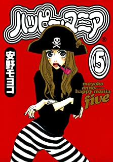 ハッピー・マニア 5巻 (FEEL COMICS)