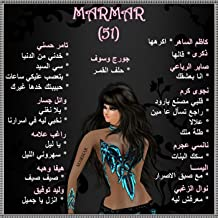 Inzal Ya Jamil (feat. Walid Tawfik)