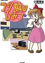 ラジ娘のひみつ(1) (バンブーコミックス 4コマセレクション)