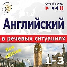 Angliyskiy v rechevykh situatsiyakh 1-3 - Novoye izdaniye - A Month in Brighton / Holiday Travels / Business English: Slus...