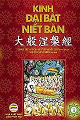 Kinh Đại Bát Niết bàn - Tập 4: Từ quyển 32 đến quyển 42 (Kinh Dai Bat Niet Ban) Kindle Edition