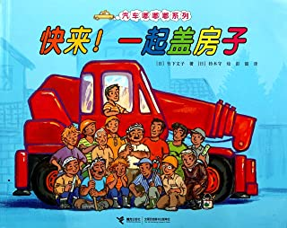 Cars toot toot Series: Come ! Together to build a house(Chinese Edition)
