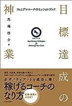表紙: 目標達成の神業 No.1プロコーチのセッションブック   馬場 啓介