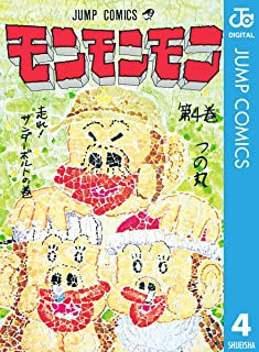 モンモンモン 4 (ジャンプコミックスDIGITAL)
