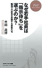 表紙: なぜ若手社員は「指示待ち」を選ぶのか? 職場での成長を放棄する若者たち (PHPビジネス新書) | 豊田 義博