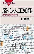 表紙: 脳・心・人工知能 数理で脳を解き明かす (ブルーバックス)   甘利俊一