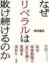 表紙: なぜリベラルは敗け続けるのか (集英社インターナショナル)   岡田憲治