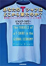 表紙: あなたのTシャツはどこから来たのか?―誰も書かなかったグローバリゼーションの真実 | 雨宮 寛