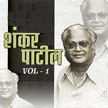 Shankar Patil, Vol. 1