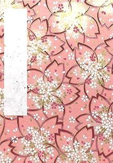 【Amazon.co.jp 限定】和紙かわ澄 御朱印帳 16×11.2cm 友禅和紙 はんなり 桜染