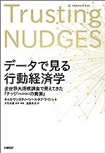 表紙: データで見る行動経済学 全世界大規模調査で見えてきた「ナッジの真実」 | キャス・サンスティーン