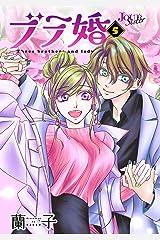 ブラ婚 : 5 (ジュールコミックス) Kindle版