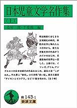 表紙: 日本児童文学名作集 上 (岩波文庫)   桑原 三郎