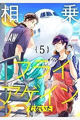 相乗フライアゲイン【単話売】 5 (G-Lish) Kindle版