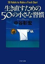 表紙: 生き直すための50の小さな習慣 (PHP文庫) | 中谷彰宏