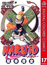 表紙: NARUTO―ナルト― カラー版 17 (ジャンプコミックスDIGITAL)   岸本斉史