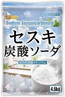 セスキ炭酸ソーダ 4.5kg アルカリ洗浄剤 セスキ炭酸ナトリウム100% 粉末 NICHIGA(ニチガ) [02]
