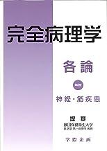完全病理学 (各論第8巻)