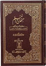 Minhaj-ul-Muslim منہاج المسلم