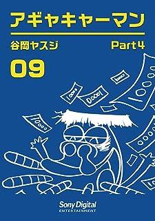 谷岡ヤスジ全集09 アギャキャーマン4 (ソニー・デジタル)