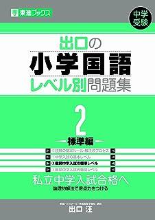 出口の小学国語レベル別問題集 2標準編 (東進ブックス レベル別問題集シリーズ)