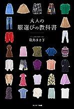 表紙: 大人の服選びの教科書 | 霜鳥 まき子